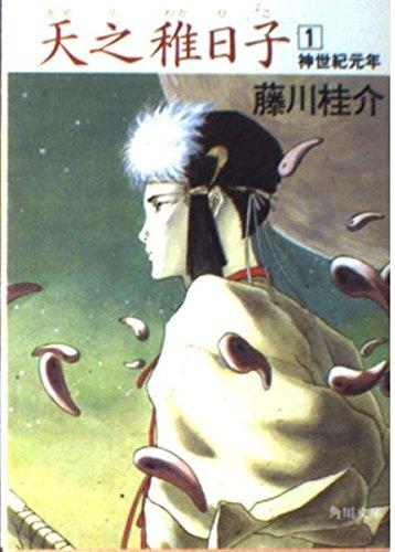 天之稚日子(あめのわかひこ)〈1〉神世紀元年 (角川文庫)の詳細を見る