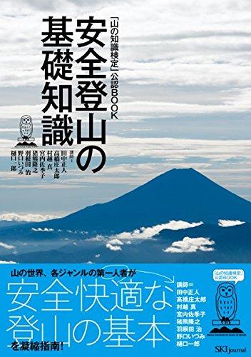 「山の知識検定」公認BOOK 安全登山の基礎知識の詳細を見る