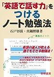 「英語で話す力」をつけるノート勉強法