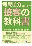 毎朝1分読むだけ。接客の教科書。接客マインドを徹底的に習慣化する本。 (10分で読めるシリーズ)