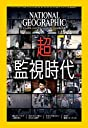 ナショナル ジオグラフィック日本版 2018年4月号 雑誌