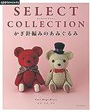 SELECT COLLECTION セレクトコレクション かぎ針編みのあみぐるみ (アサヒオリジナル)