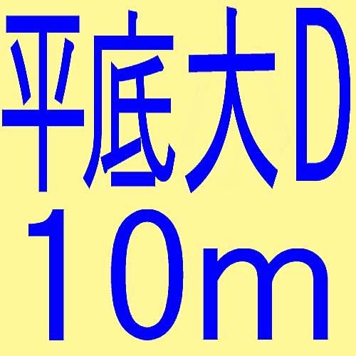 車 静音設計 風切り音遮断 ウェザーストリップ 静音モール 平底 大 D型 10m + TanoSeaDoオリジナル マイクロファイバークロス HBD10