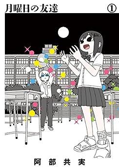 [阿部共実]の月曜日の友達(1) (ビッグコミックス)