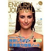 ENGLISH JOURNAL (イングリッシュジャーナル) 2008年 01月号 [雑誌]