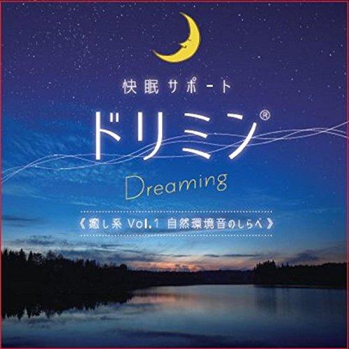 快眠サポート ドリミン 癒し系Vol.1 自然環境音のしらべ