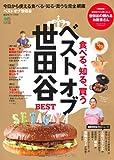 ベストオブ世田谷 (エイムック 2060 世田谷ライフmagazine別冊)