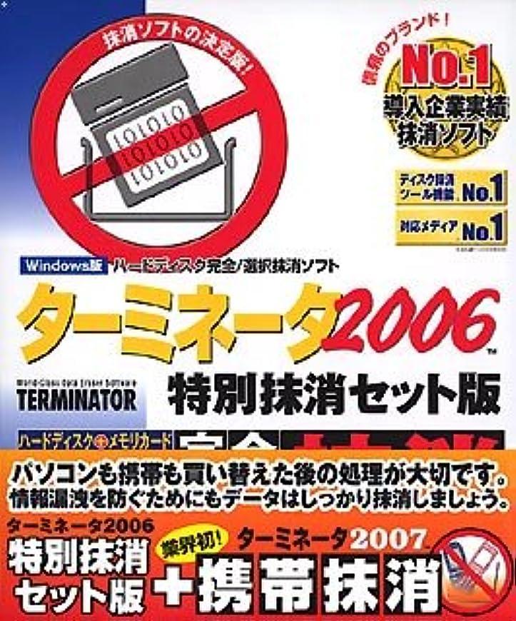 野な知覚すると組むターミネータ2006 特別抹消セット版+携帯抹消