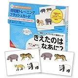 視知覚トレーニングフラッシュカード ③視覚ワーキングメモリ・動物カード きえたのはなあに?