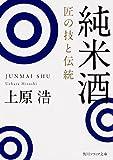 純米酒 匠の技と伝統 (角川ソフィア文庫) 画像