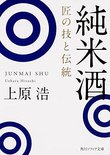 純米酒 匠の技と伝統 (角川ソフィア文庫)の詳細を見る