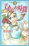 美食のお時間 3 (オフィスユーコミックス)