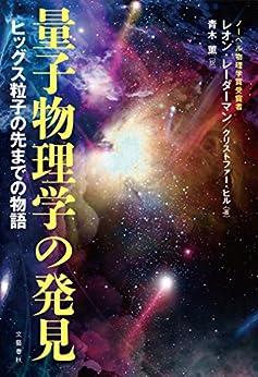 [レオン・レーダーマン, クリストファー・ヒル]の量子物理学の発見 ヒッグス粒子の先までの物語 (文春e-book)