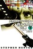四十七人目の男(下) (扶桑社BOOKSミステリー)