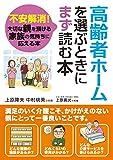 高齢者ホームを選ぶときにまず読む本