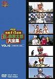 石ノ森章太郎大全集 VOL.10 TV特撮1991‐2002[DVD]