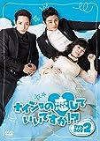ナイショの恋していいですか!? DVD-BOX2[DVD]