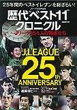"""Jリーグ25周年記念 歴代""""ベスト11""""クロニクル ~Jリーグ154人の強者たち (ぴあMOOK)"""