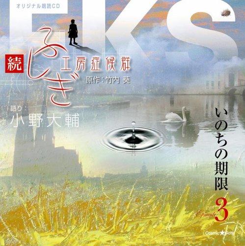 オリジナル朗読CDシリーズ 続・ふしぎ工房症候群 EPISODE.3「いのちの期限」の詳細を見る