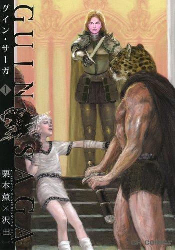 グイン・サーガ 1―早川書房刊「グイン・サーガ」シリーズより (CR COMICS)