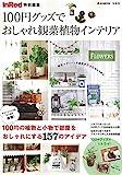 InRed特別編集 100円グッズでおしゃれ観葉植物インテリア (e-MOOK) 画像