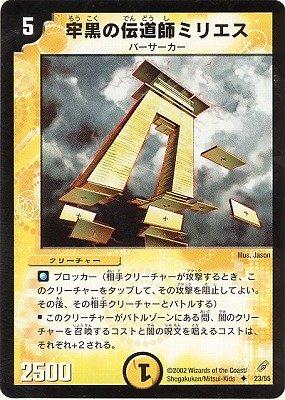 デュエルマスターズ/DM-04/23/U/牢黒の伝道師ミリエス