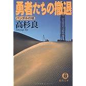 勇者たちの撤退―バンダルの塔 (徳間文庫)