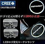 ホンダ ドア ロゴ カーテシランプ オデッセイ RC1/RC2 Odyssey 高輝度LED 2個セット LEDロゴランプ LEDロゴ カーテシーライト 純正交換式
