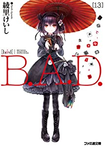 B.A.D. 13巻 表紙画像