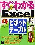 すぐわかる Excelピボットテーブル Excel 2013/2010/2007 (すぐわかるシリーズ)