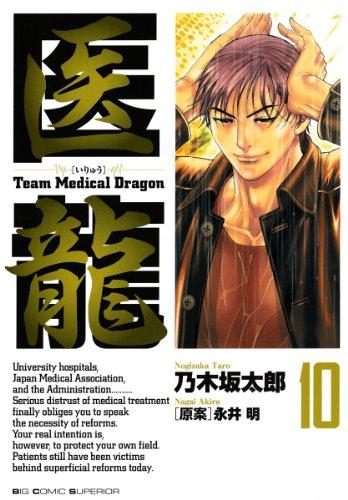 医龍(10) (ビッグコミックス)