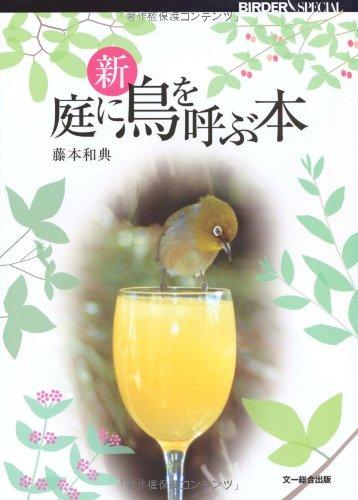 新 庭に鳥を呼ぶ本 (BIRDER SPECIAL)