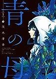 青の母 : 1 (アクションコミックス)