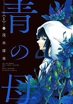 [茂木清香]の青の母 : 1 (アクションコミックス)