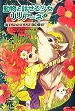 動物と話せる少女リリアーネ〈7〉さすらいのオオカミ森に帰る!