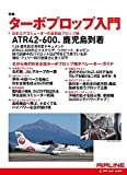 AIRLINE (エアライン) 2017年4月号 画像