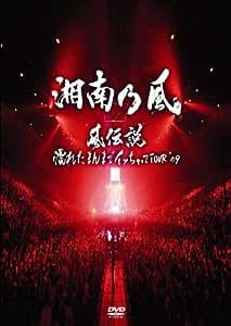 風伝説 ~濡れたまんまでイッちゃってTOUR'09~ [DVD]