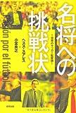 名将への挑戦状 ~世界のサッカー監督論~ 画像