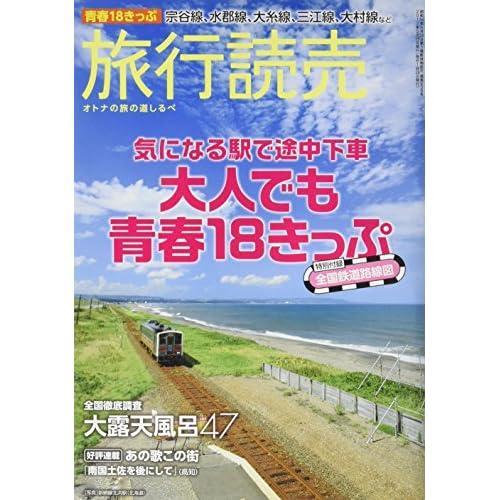旅行読売 2017年 07 月号 [雑誌]