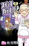 スイッチガール!! 2 (マーガレットコミックス)