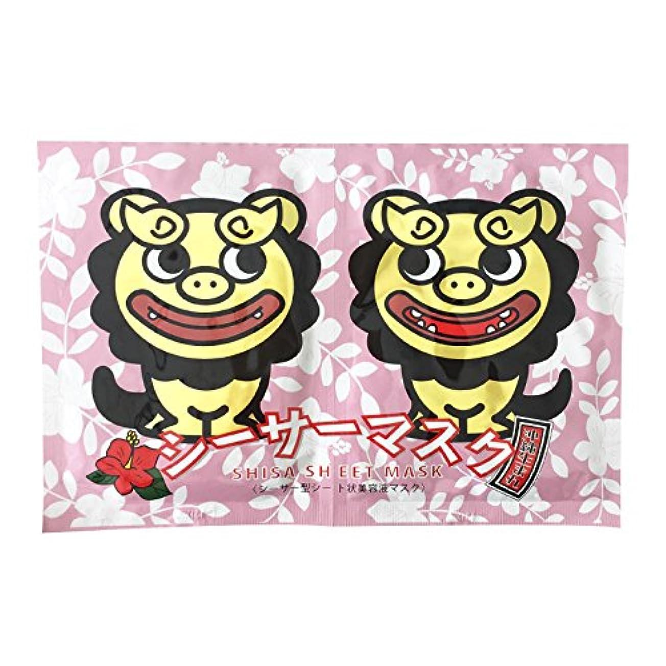 ちゅらシーサー シーサーマスク (赤)