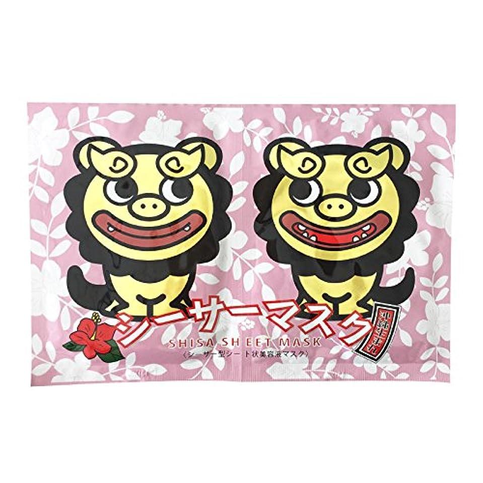 スチュアート島発症自動的にちゅらシーサー シーサーマスク (赤)