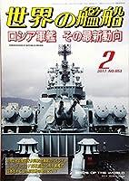 世界の艦船 2017年 02 月号 [雑誌]