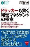 ドラッカーも驚く、経営マネジメントの極意 (たちばなビジネス新書)