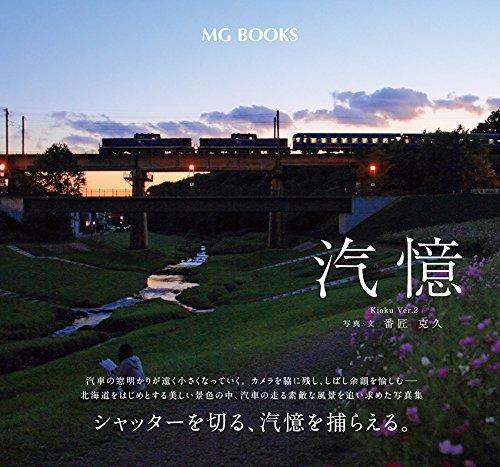汽憶 Ver.2 (MG books)