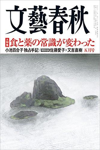 文藝春秋2017年5月号[雑誌]