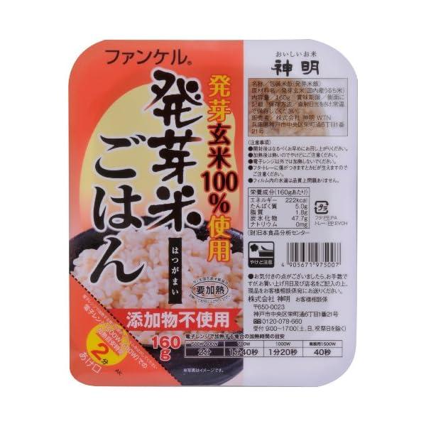 神明 ファンケル発芽米ごはん (160g×1P×...の商品画像