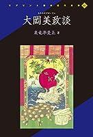 大岡美政談 (リプリント日本近代文学 61)