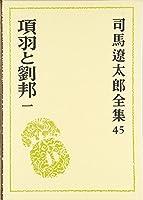 司馬遼太郎全集 第45巻 項羽と劉邦  1