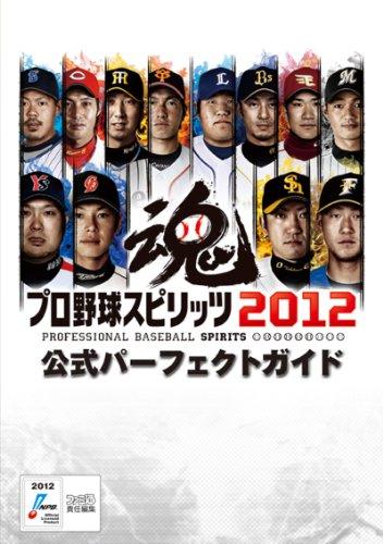 プロ野球スピリッツ2012 公式パーフェクトガイド (ファミ通の攻略本)